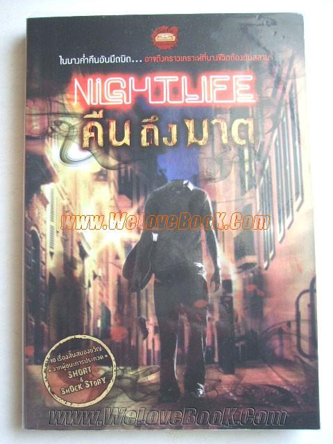 Nightlife-��֧�ҵ