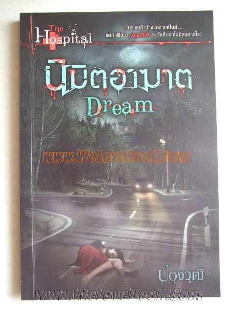 นิมิตอาฆาต-Dream