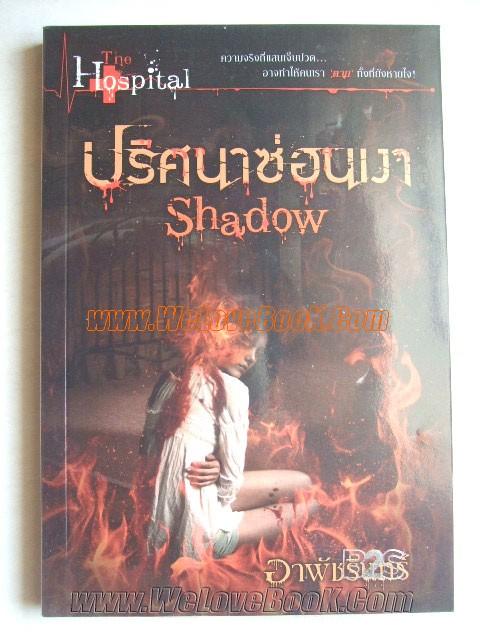 Shadow-ปริศนาซ่อนเงา-:-The-Hospital