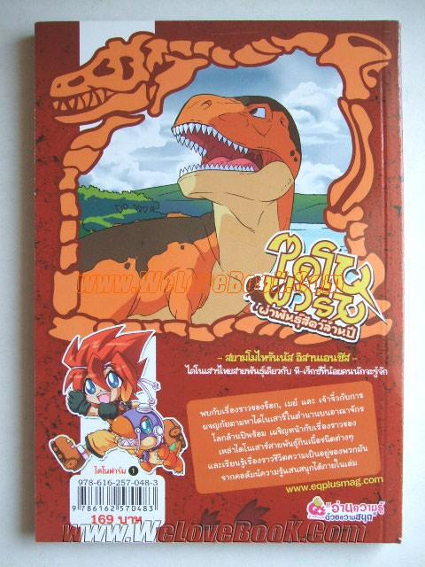 ไดโนฟาร์ม-ผ่าพันธุ์สัตว์ล้านปี-1-ที-เร็กซ์-ราชันกินเนื้อดึกดำบรรพ์-(ฉบับการ์ตูน)