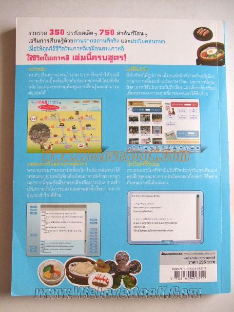 เรียนเกาหลีจากภาพ-ฉบับ-กิน-อยู่-เที่ยว-+DVD