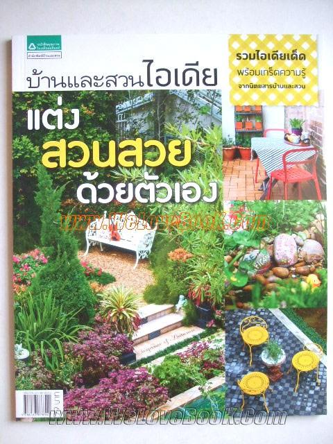 บ้านและสวนไอเดียแต่งสวนสวยด้วยตนเอง