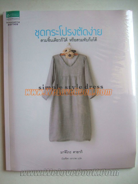 ชุดกระโปรงตัดง่าย-:-Simple-Style-Dress-+-แพตเทิร์น