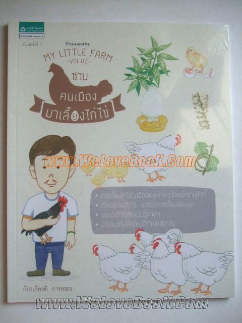 My-Little-Farm-Vol.2-:-�ǹ�����ͧ������§����