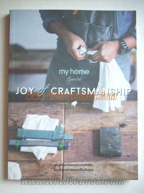 Joy-of-Craftsmanship