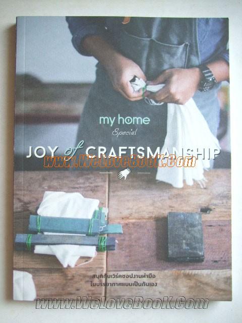 Joy-of-Craftsmanship