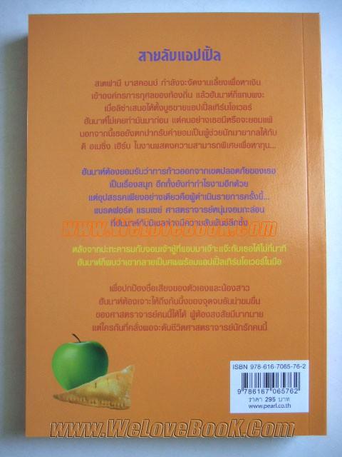 สายลับแอปเปิ้ล-(Apple-Turnover-Murder)