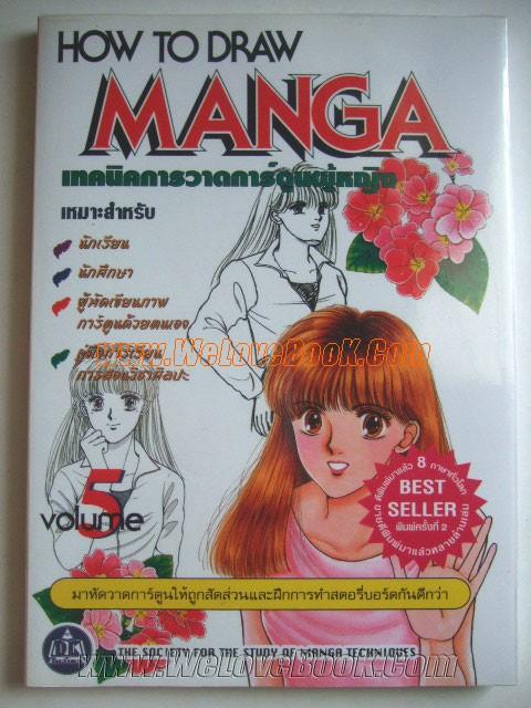 How-to-Draw-Manca-V.5:Developing-Shoujo-Manga-Tecniques-ฉบับภาษาไทย