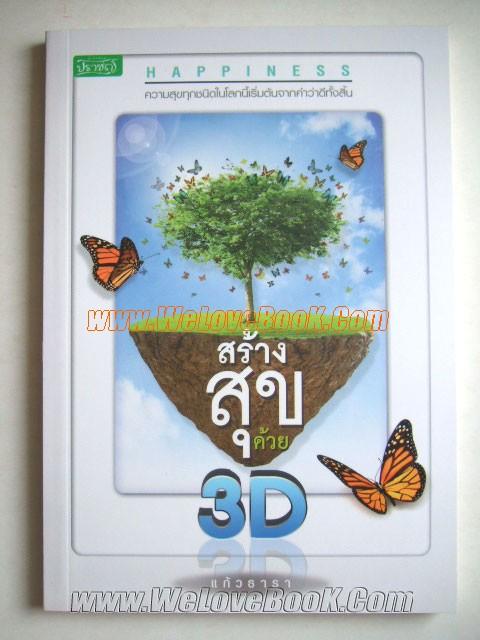 สร้างสุขด้วย-3D