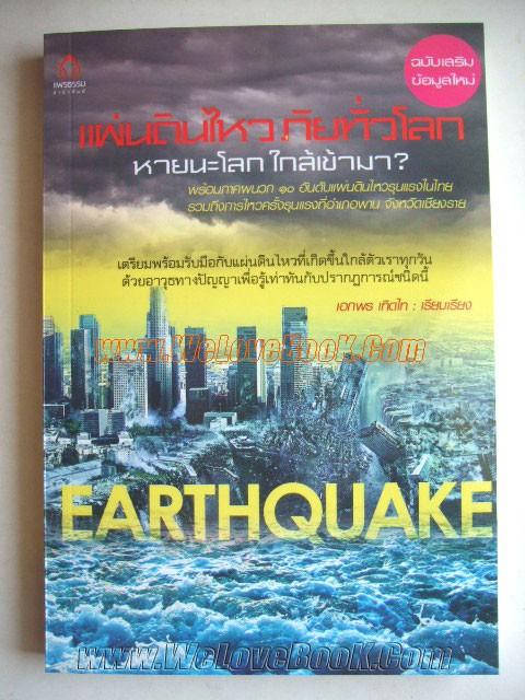 แผ่นดินไหวภัยทั่วโลก-ฉบับเสริมข้อมูลใหม่