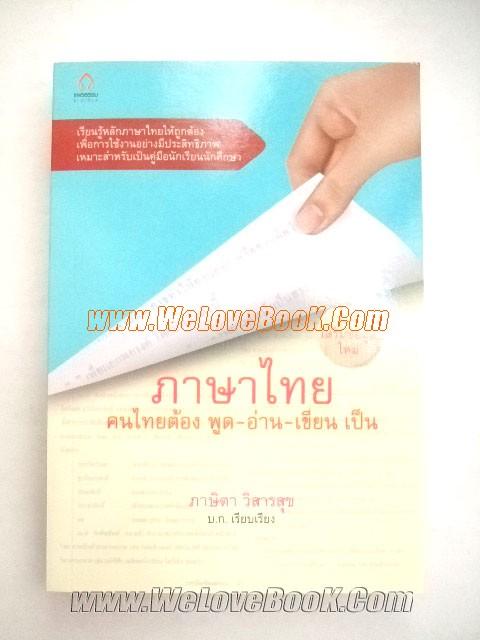 ภาษาไทย-คนไทยต้อง-พูด-อ่าน-เขียน-เป็น