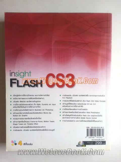 Insight-Flash-CS3