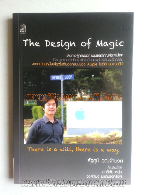 The-Design-of-Magic