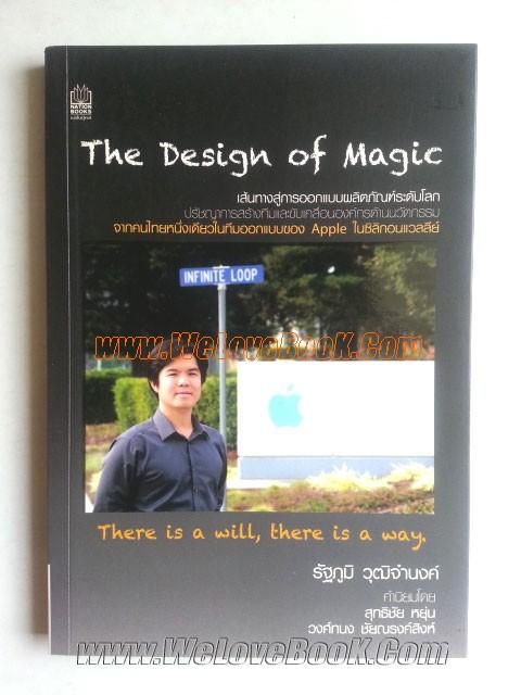 The-Design-of-Magic