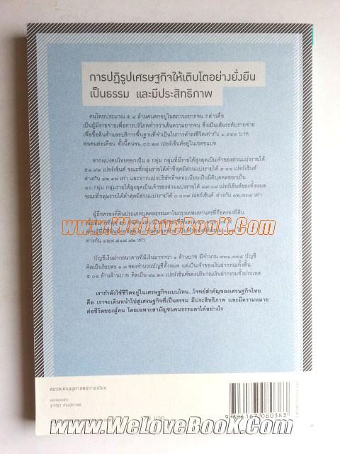 เศรษฐกิจไทย-เศรษฐกิจใคร