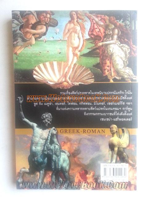 สัตว์ประหลาดในเทพนิยายกรีก-โรมัน
