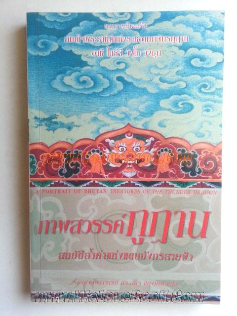 ภาพสวรรค์ภูฎาน-สมบัติล้ำค่าแห่งแดนมังกรสายฟ้า