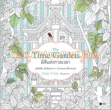 The-Time-Garden-มิติแห่งกาลเวลา-+-ดินสอสี-Staedler-12-แท่ง-(สมุดภาพระบายสี)