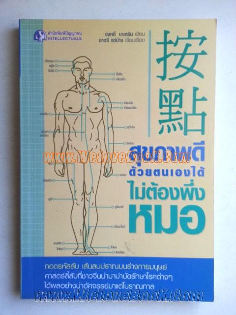 สุขภาพดีด้วยตนเองไม่ต้องพึ่งหมอ