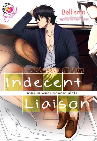 Indecent-Liaison-นายแบบเพลย์บอยคุกคามหัวใจ