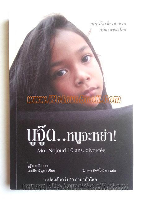 Moi-Nojoud--10-ans--Divorcee-:-นูจู๊ด..หนูจะหย่า!