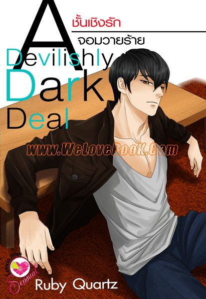 A-Devilishly-Dark-Deal-ชั้นเชิงรักจอมวายร้าย