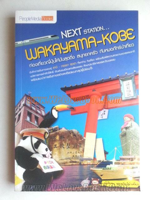Next-Station...-Wakayama-Kobe