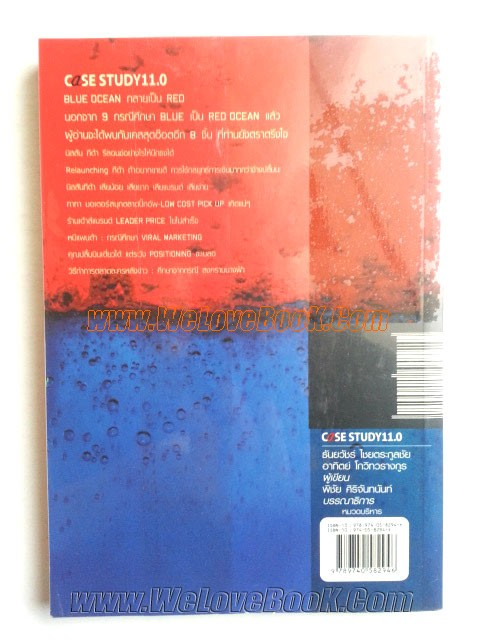Case-study-11.0-�����-Blue-ocean-������-red-ocean