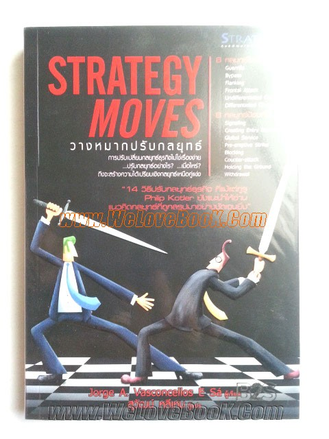 Strategy-Moves-:-�ҧ��ҡ��Ѻ���ط��