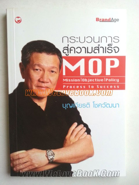 MOP-กระบวนการสู่ความสำเร็จ-:-Mission-Objective-Policy-Process-to-Success