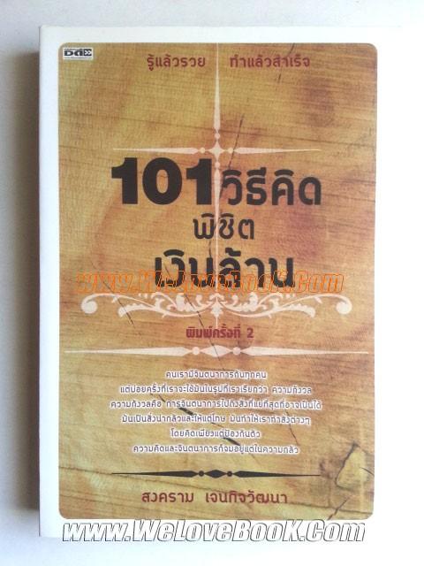 101-วิธีคิดพิชิตเงินล้าน-(มีรอยน้ำ)