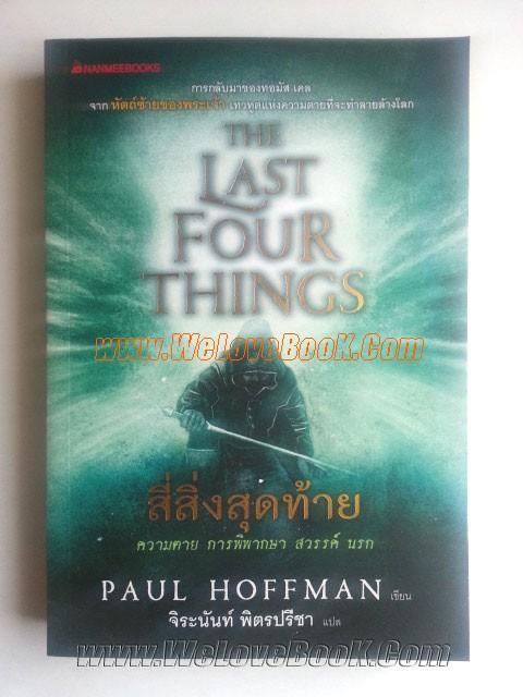 The-Last-Four-Things-:-สี่สิ่งสุดท้าย
