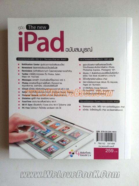 คู่มือ-The-new-iPad-ฉบับสมบูรณ์