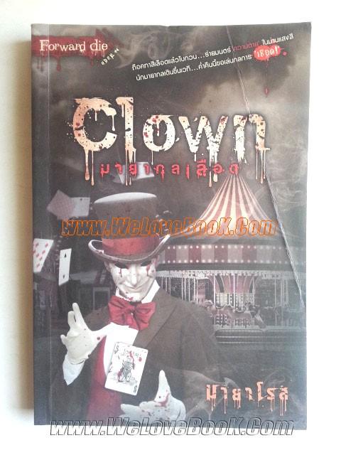 Clown-มายากลเลือด