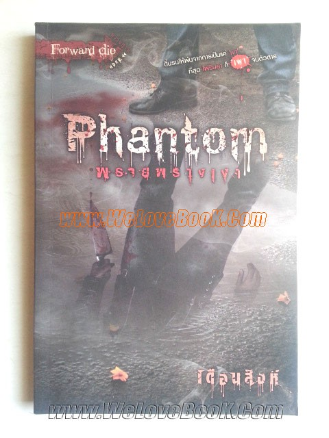 Phantom-พรายพรางเงา