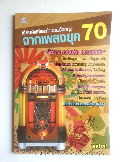 เรียนศัพท์และสำนวนอังกฤษจากเพลงยุค-70