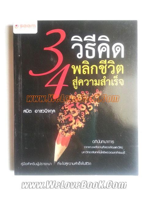 34-วิธีคิดพลิกชีวิตสู่ความสำเร็จ