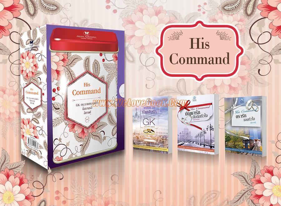 Boxed-Set-ชุด-His-Command-(-3-เล่ม-แผนร้ายเดิมพันรัก-บัญชารักกับดักฯ-ตรารักจองฯ)