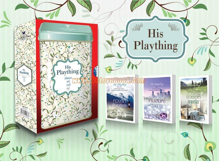 ชุด-His-Plaything-(3-เล่ม-หวงรักประกาศิตลับ-เกมเสน่หาซาตาน-ร้อยเล่ห์เกมรัก-ไม่มีกล่อง)