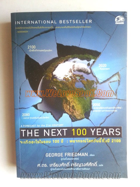 The-Next-100-Years-���Դ���â����ͺ-100-��-:-��ҡó��š�ѹ���֧��-2100
