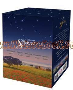 กล่องเปล่า-BOXSET-รักห่มฟ้า-ใส่ได้ครบชุด-5-เล่ม
