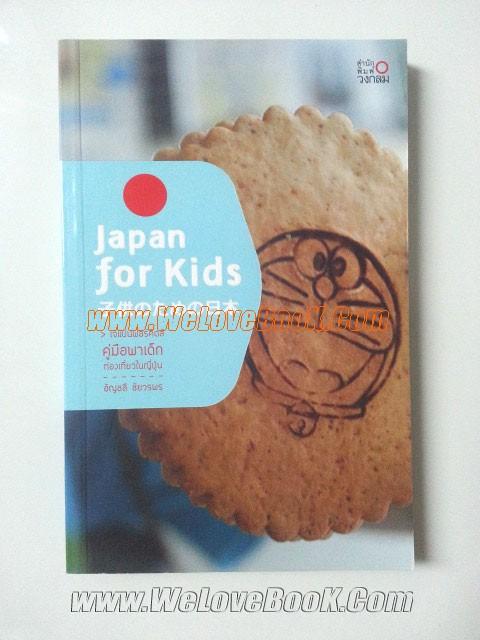 Japan-For-Kids-เจแปนฟอร์คิดส์