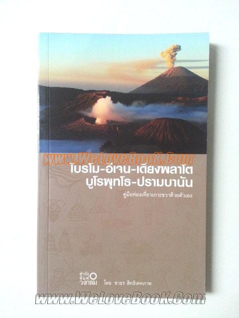 โบรโม-อีเจน-เดียงพลาโต-บูโรพุทโธ-ปรามบานัน-คู่มือท่องเที่ยวเกาะชวาด้วยตัวเอง