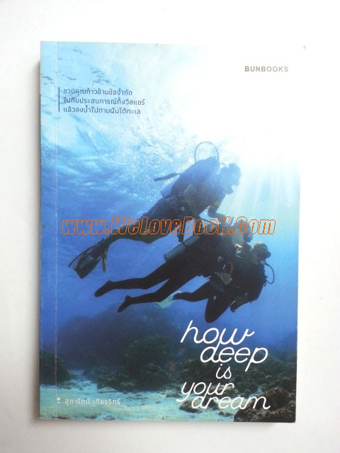 How-Deep-is-Your-Dream