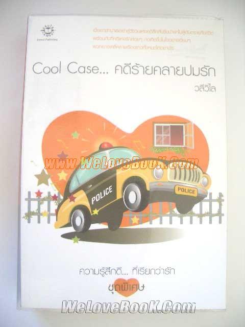 Cool-Case...คดีร้ายคลายปมรัก