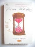 With-Love...แด่รักด้วยหัวใจ