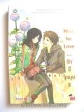 Must be Love... รักนี้ชุลมุน เล่ม 1-2
