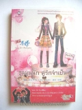 ชุลมุนนัก คู่รักจำเป็น เล่ม 1-2 (รูปแทน)