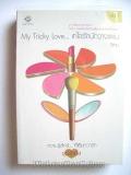 My-tricky-Love...-เทใจรักนักวางแผน-เล่ม-1-2