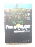 I-m-a-pilot---ผมคือนักบิน